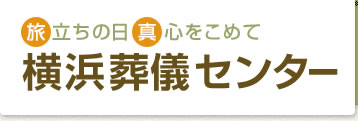 お葬式のご心配とご不安に真心で答えます、それが横浜葬儀センターの特徴です。