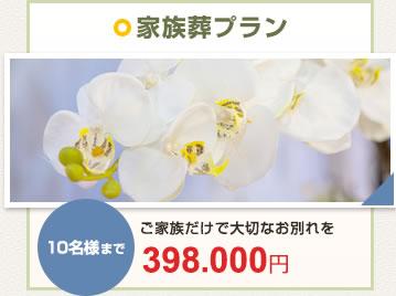 家族葬プラン ご家族だけで大切なお別れを 10名様まで 398,000円