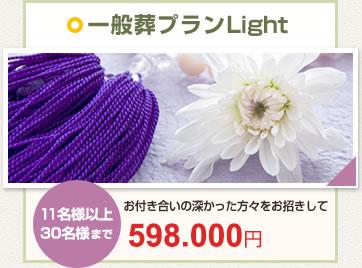 一般葬プランLight お付き合いの深かった方々をお招きして 11名様以上30名様まで 598,000円
