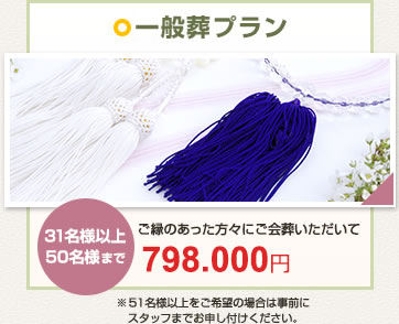 一般葬プラン 798,000円 31名様以上50名様まで