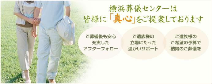 横浜葬儀センターは皆様に「真心」をご提案しております